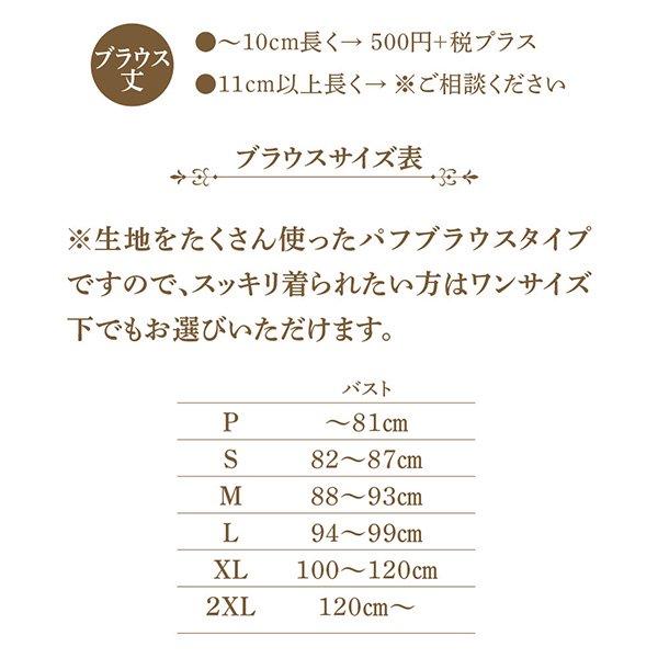 FB-003 パフブラウス 白のみ 綿レースフリル 綿ポリ お仕立て 色変更可 【画像5】