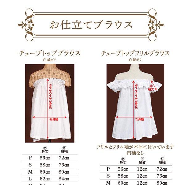 チューブトップブラウス離れ袖付き 白 綿ポリ お仕立て 色変更可 【画像3】