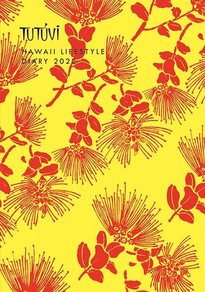 2022 ハワイ手帳  TUTUVIバージョン レフア イエロー(リバーシブル表紙 サンクチュアリ)