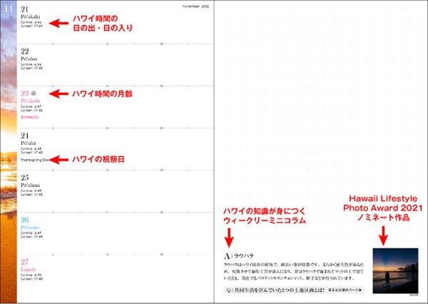 2022 ハワイ手帳  TUTUVIバージョン トーチジンジャー コーラル(リバーシブル表紙 タパブロック)【画像5】