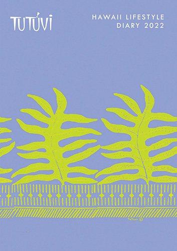 2022 ハワイ手帳 ミニ TUTUVIバージョン トーチジンジャー アッシュ(リバーシブル表紙 ラウアエ)【画像2】