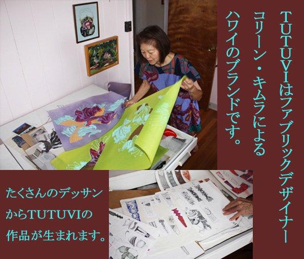 TUTUVIパウ(柄:タロリーフ/色:チョコレート・アクア)【画像2】