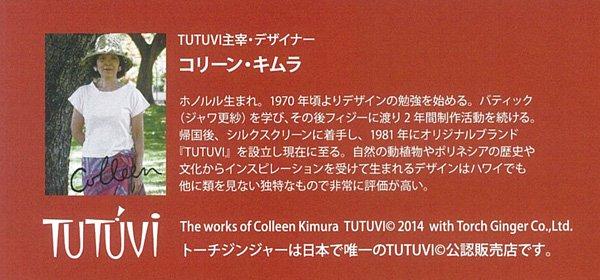 TUTUVIパウ(柄:トーチジンジャー/色:ウォーターメロン・ホワイト)【画像4】