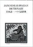 ハワイ 『日本語ーハワイ語辞典』