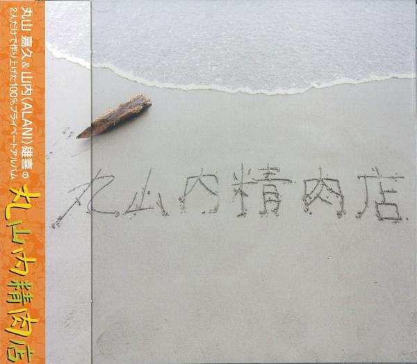 新品 丸山内精肉店 アーティスト:丸山嘉久&山内(ALANI)雄喜