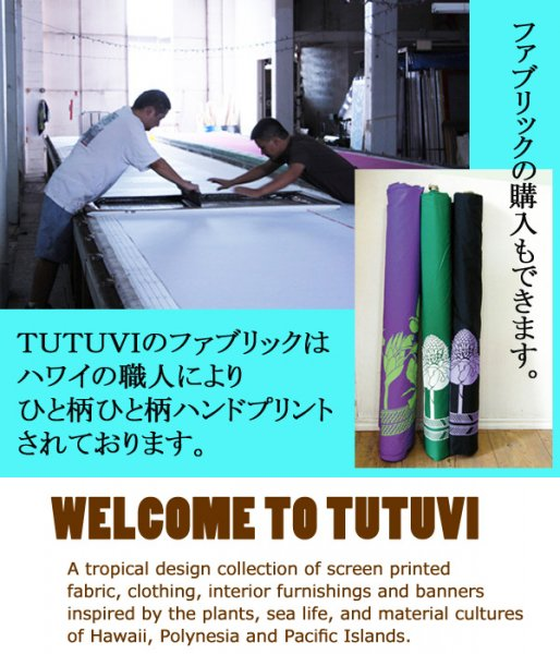 TUTUVIパウ(柄:トーチジンジャー/色:ブラウン・ライトブルー)【画像5】