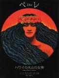 フラレア 書籍『ペレ〜ハワイの火山の女神』