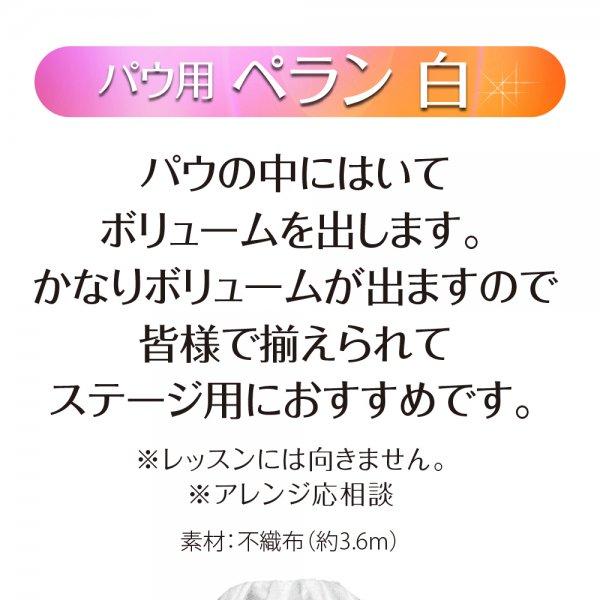 ペラン ホワイト ゴム仕立て【画像3】