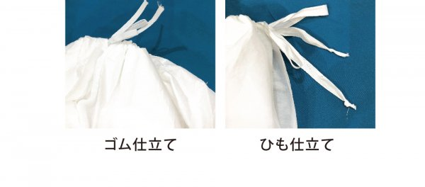 ペラン ホワイト ゴム仕立て【画像7】