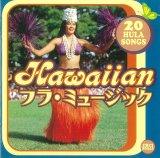 ハワイアン 中古国内盤CD Hawaiian フラ・ミュージック 20HULA SONGS
