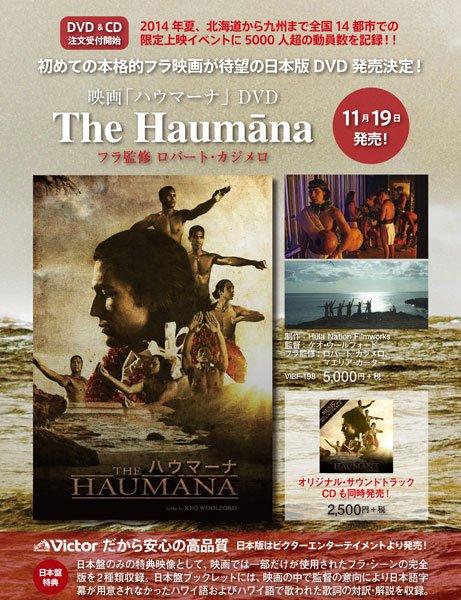 DVD『ハウマーナ』日本盤【画像2】