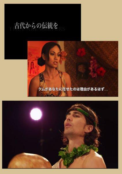 DVD『ハウマーナ』日本盤【画像3】
