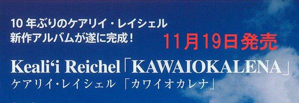 CD『カワイオカレナ』ケアリイ・レイシェル【画像2】