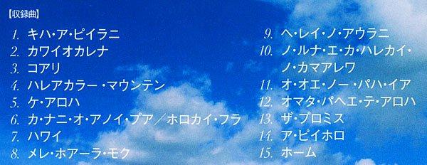CD『カワイオカレナ』ケアリイ・レイシェル【画像3】