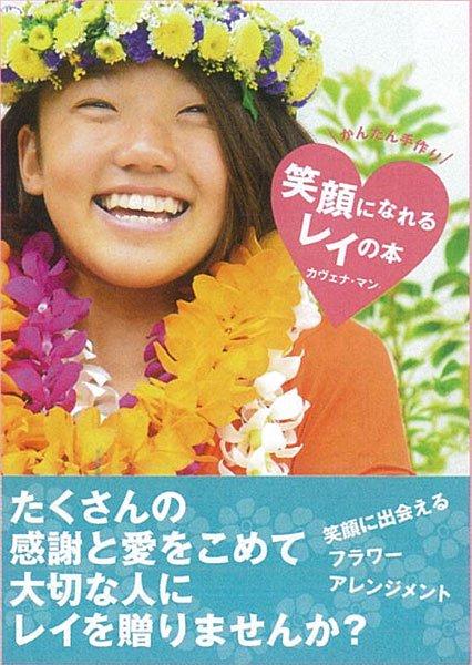 書籍 かんたん手作り『笑顔になれるレイの本』 カヴェナ・マン
