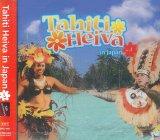 ハワイCD・ハワイDVD・ハワイBOOK 新品 国内盤CD Tahiti Heiva in Japan(2009年)
