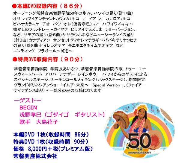 DVD『常磐音楽舞踊学院50周年記念 東京公演 イムア・未来へ』【画像6】