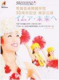 ハワイCD・ハワイDVD・ハワイBOOK DVD『常磐音楽舞踊学院50周年記念 東京公演 イムア・未来へ』