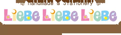 ハンドメイド&ステーショナリーショップ『Liebe Liebe Liebe』