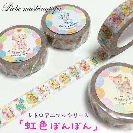 オリジナルマスキングテープ「虹色ぼんぼん」