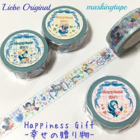オリジナルマスキングテープ「Happiness Gift -幸せの贈り物-」