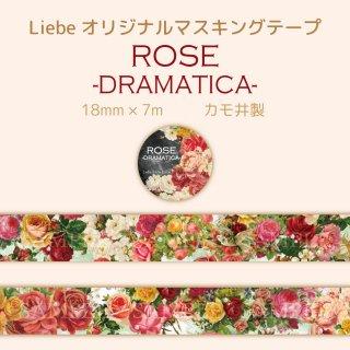 オリジナルマスキングテープ「ROSE -DRAMATICA-」