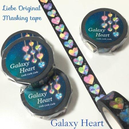 オリジナルマスキングテープ「Galaxy Heart」