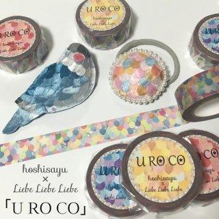 ホシサユコラボマスキングテープ「UROCO」