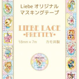オリジナルマスキングテープ「Liebe Lace -pretty-」