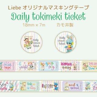 <img class='new_mark_img1' src='https://img.shop-pro.jp/img/new/icons53.gif' style='border:none;display:inline;margin:0px;padding:0px;width:auto;' />オリジナルマスキングテープ「Daily tokimeki Ticket」