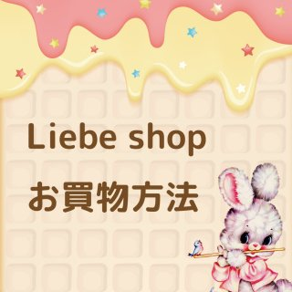 Liebe shopお買物方法