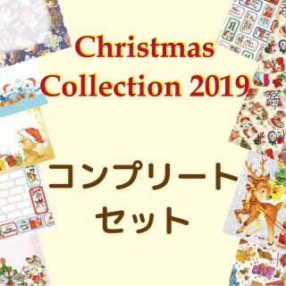 <img class='new_mark_img1' src='https://img.shop-pro.jp/img/new/icons1.gif' style='border:none;display:inline;margin:0px;padding:0px;width:auto;' />X'masコンプリ—トセット