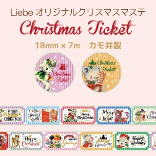 <img class='new_mark_img1' src='https://img.shop-pro.jp/img/new/icons1.gif' style='border:none;display:inline;margin:0px;padding:0px;width:auto;' />Xmasマスキングテープ「Christmas Ticket」