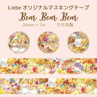 <img class='new_mark_img1' src='https://img.shop-pro.jp/img/new/icons1.gif' style='border:none;display:inline;margin:0px;padding:0px;width:auto;' />オリジナルマスキングテープ「Bear Bear Bear」