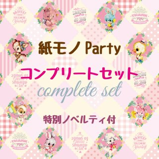 <img class='new_mark_img1' src='https://img.shop-pro.jp/img/new/icons1.gif' style='border:none;display:inline;margin:0px;padding:0px;width:auto;' />★紙モノpartyコンプリートセット★