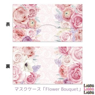 <img class='new_mark_img1' src='https://img.shop-pro.jp/img/new/icons53.gif' style='border:none;display:inline;margin:0px;padding:0px;width:auto;' />マスクケース「Flower Bouquet」