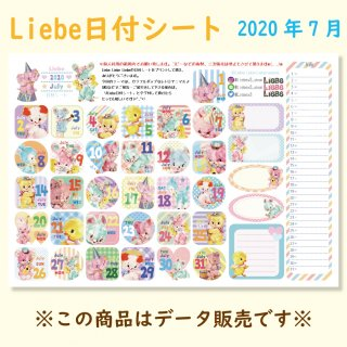 <img class='new_mark_img1' src='https://img.shop-pro.jp/img/new/icons1.gif' style='border:none;display:inline;margin:0px;padding:0px;width:auto;' />Liebe日付シート2020年7月
