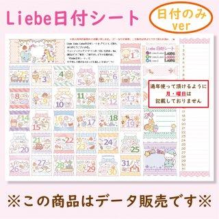 Liebe日付シート「キャンディバッグ」