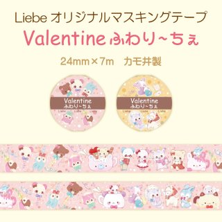 <img class='new_mark_img1' src='https://img.shop-pro.jp/img/new/icons1.gif' style='border:none;display:inline;margin:0px;padding:0px;width:auto;' />マスキングテープ「Valentineふわり〜ちぇ」