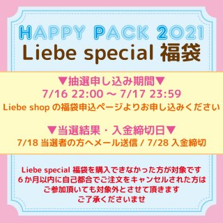<img class='new_mark_img1' src='https://img.shop-pro.jp/img/new/icons1.gif' style='border:none;display:inline;margin:0px;padding:0px;width:auto;' />LUCKY PACK2021「Liebe Special福袋」