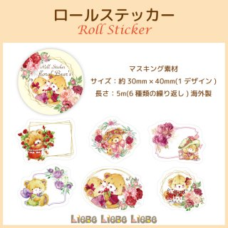 <img class='new_mark_img1' src='https://img.shop-pro.jp/img/new/icons53.gif' style='border:none;display:inline;margin:0px;padding:0px;width:auto;' />ロールステッカー「floral Bear's」