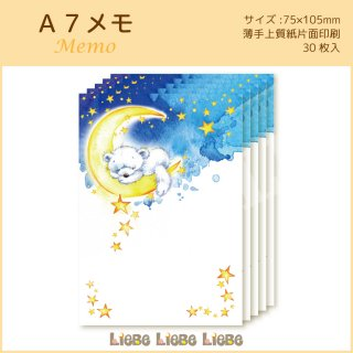 <img class='new_mark_img1' src='https://img.shop-pro.jp/img/new/icons53.gif' style='border:none;display:inline;margin:0px;padding:0px;width:auto;' />A7メモ「Sweet Dreams」