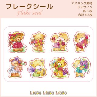 <img class='new_mark_img1' src='https://img.shop-pro.jp/img/new/icons53.gif' style='border:none;display:inline;margin:0px;padding:0px;width:auto;' />フレークシール「Bear collection �」