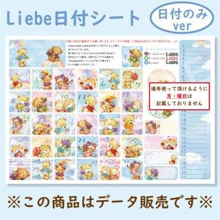 Liebe日付シート「Rain&Rainbow Bear」