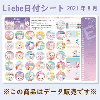 <img class='new_mark_img1' src='https://img.shop-pro.jp/img/new/icons1.gif' style='border:none;display:inline;margin:0px;padding:0px;width:auto;' />Liebe日付シート2021年8月