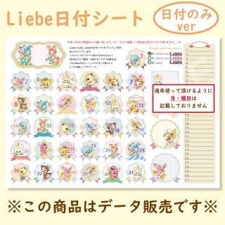 Liebe日付シート「アニマルラベル」