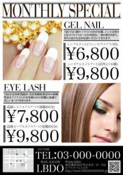 【かわいいチラシ】定額制チラシ・フライヤー(海外ニュース風2)9000円