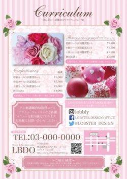 【かわいいチラシ】チラシ・フライヤー(ダマスク・ピンク)