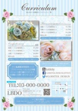 【かわいいチラシ】チラシ・フライヤー(ダマスク・ブルー)