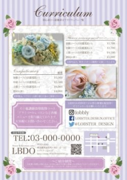 【かわいいチラシ】定額制チラシ・フライヤー(ダマスク・パープル)